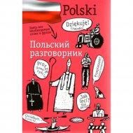 Книга «Польский разговорник», Лазарева Е.