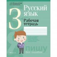 Книга «Русский язык. 3 класс. Рабочая тетрадь».
