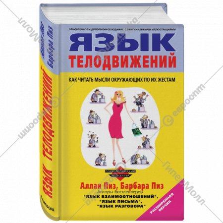 Книга «Язык телодвижений».