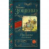 Книга «Рассказы для детей» М.М. Зощенко.