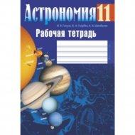 Книга «Астрономия. 11 класс. Рабочая тетрадь».