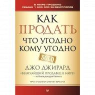 Книга «Как продать что угодно кому угодно».