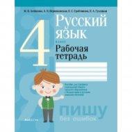 Книга «Русский язык. 4 класс. Рабочая тетрадь».
