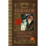 Книга «Собачье сердце. Белая гвардия» М.А. Булгаков.