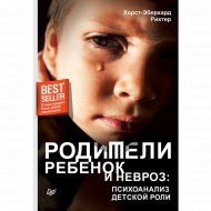 Книга «Родители, ребенок и невроз: психоанализ детской роли».