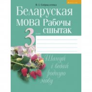Книга «Беларуская мова. 3 класс. Рабочы сшытак».