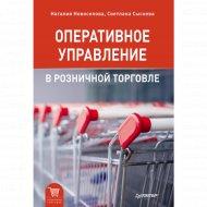 Книга «Оперативное управление в розничной торговле».