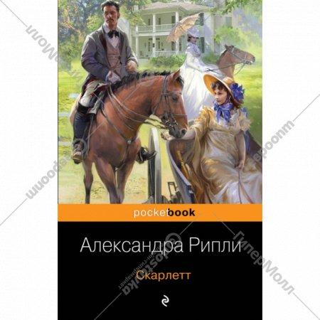 Книга «Скарлетт» А. Рипли.