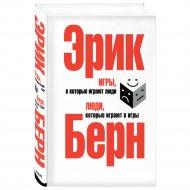Книга «Игры, в которые играют люди. Люди, которые играют в игры».