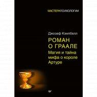 Книга «Роман о Граале: магия и тайна мифа о короле Артуре».