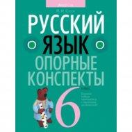 Книга «Русский язык. 6 класс. Опорные конспекты».