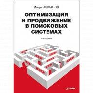 Книга «Оптимизация и продвижение в поисковых системах. 4-е изд.».