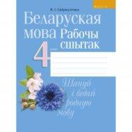 Книга «Беларуская мова. 4 класс. Рабочы сшытак».