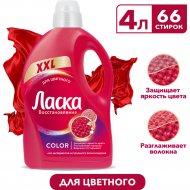 Гель для стирки «Laska» для цветного, 4 л