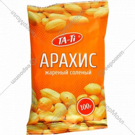 Арахис жареный «Tа-Ti» соленый, 100 г.