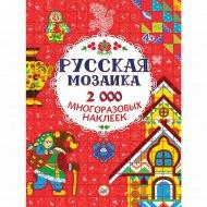 Книга «Русская мозаика. 2000 многоразовых наклеек».