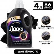 Гель для стирки «Laska» для темного, 4 л