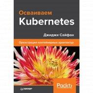 Книга «Осваиваем Kubernetes. Оркестрация контейнерных архитектур».