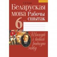 Книга «Беларуская мова. 6 класс. Рабочы сшытак».