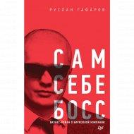 Книга «Сам себе босс. Бизнес-роман о бирюзовой компании».