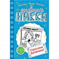 Книга «Спросите Душеньку!».