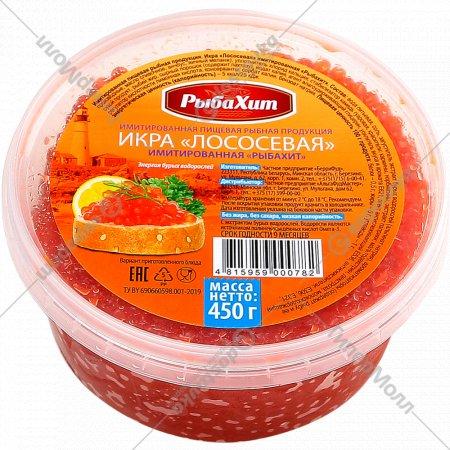 Икра имитированная «РыбаХит» красная, 450 г.