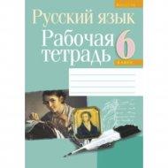 Книга «Русский язык. 6 класс. Рабочая тетрадь».