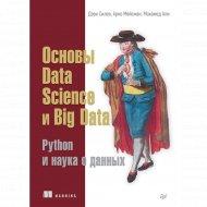 Книга «Основы Data Science и Big Data. Python и наука о данных».