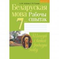 Книга «Беларуская мова. 7 класс. Рабочы сшытак».