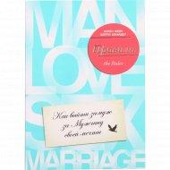 Книга «Правила. Как выйти замуж за мужчину своей мечты» Э. Фейн.