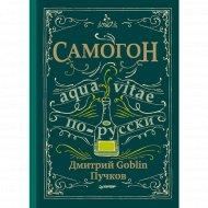 Книга «Самогон. Дмитрий Goblin Пучков».