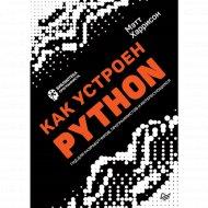 Книга «Как устроен Python. Гид для разработчиков и интересующихся».