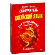 Книга «Самоучитель. Китайский язык для начинающих» + аудиокурс.