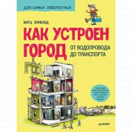 Книга «Как устроен Город. От водопровода до транспорта 6+ ».