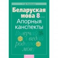 Книга «Беларуская мова. 8 класс. Апорныя канспекты».