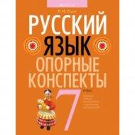 Книга «Русский язык. 7 класс. Опорные конспекты».