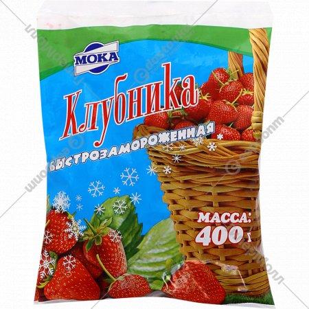 Клубника «Мока» быстрозамороженная, 400 г.