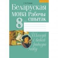 Книга «Беларуская мова. 8 класс. Рабочы сшытак».