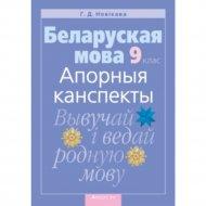 Книга «Беларуская мова. 9 класс. Апорныя канспекты».