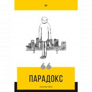 Книга «Парадокс».