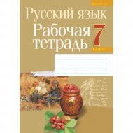 Книга «Русский язык. 7 класс. Рабочая тетрадь».