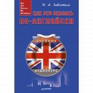 Книга «Как это сказать по-английски +Аудиокурс».