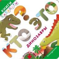 Книга «Книга-слайд. Кто это? Динозавры».