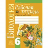 Книга «Биология. 6 класс. Рабочая тетрадь».