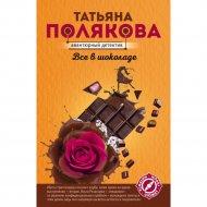 Книга «Все в шоколаде».