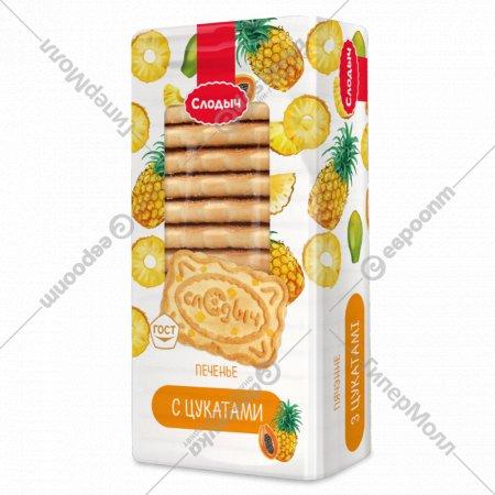 Печенье «Слодыч» с цукатами, 450 г.