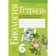 Книга «Биология. 6 класс. Тетрадь для лабораторных и практических работ».