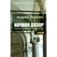 Книга «Ночной дозор» Воронин А.