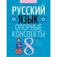 Книга «Русский язык. 8 класс. Опорные конспекты».