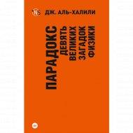 Книга «Парадокс. Девять великих загадок физики (покет)».